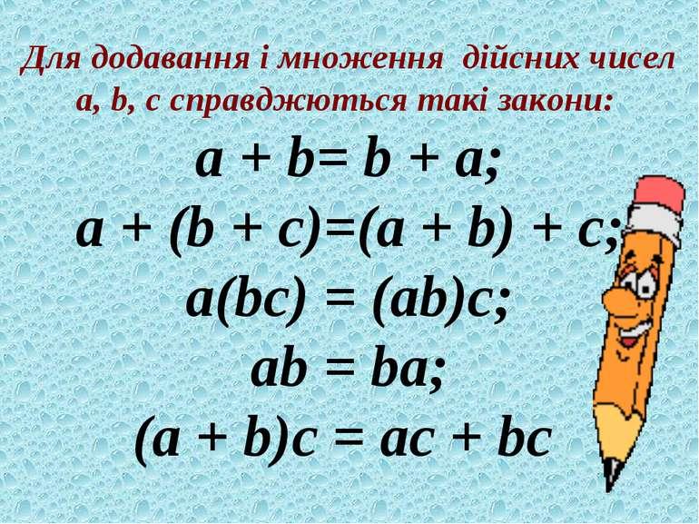 Для додавання і множення дійсних чисел a, b, c справджються такі закони: а + ...