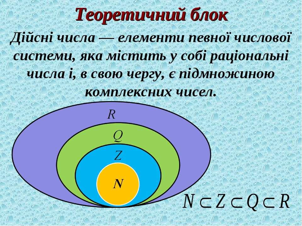 Теоретичний блок Дійсні числа — елементи певної числової системи, яка містить...