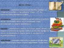 МЕТА УРОКУ: навчальна – навчити виконувати обробку коміра та з'єднувати комір...