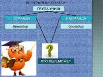 ВСТУПНИЙ ІНСТРУКТАЖ: