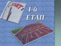 І-й ЕТАП