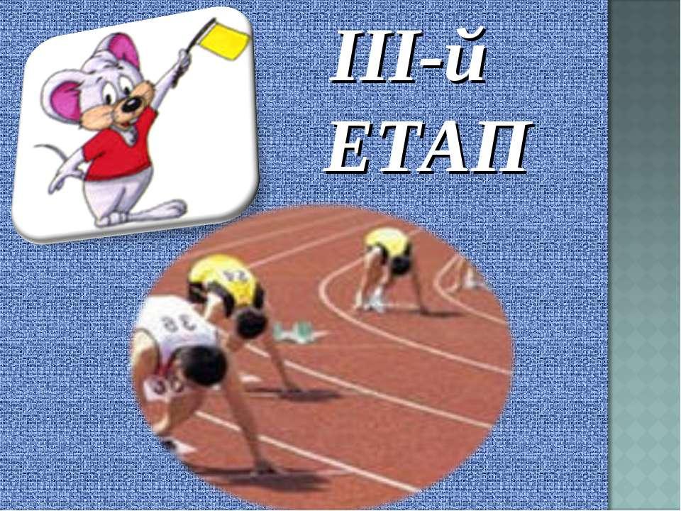 ІІІ-й ЕТАП