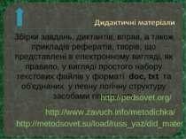 Збірки завдань, диктантів, вправ, а також прикладів рефератів, творів, що пре...