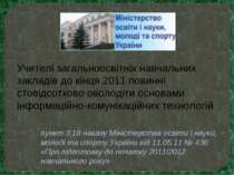 пункт 3.18 наказу Міністерства освіти і науки, молоді та спорту України від 1...