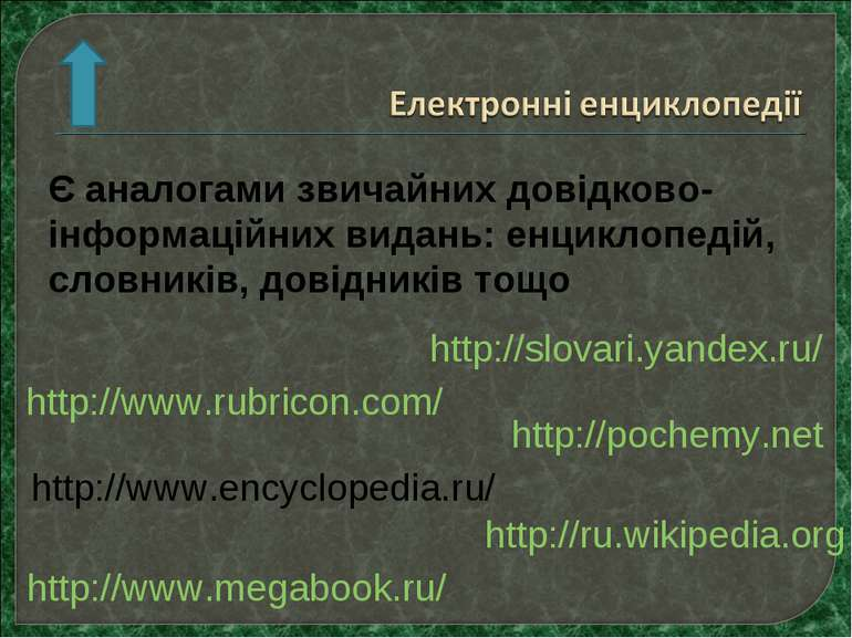http://ru.wikipedia.org http://pochemy.net http://www.megabook.ru/ http://www...