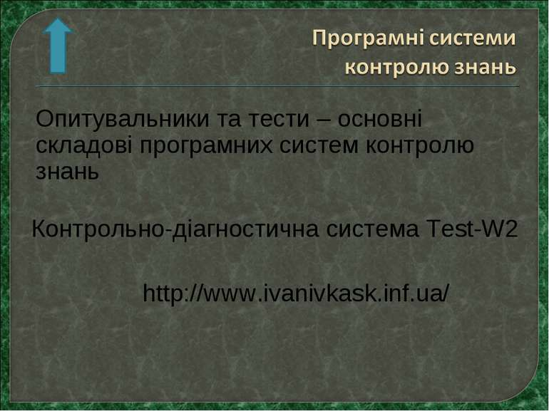Опитувальники та тести – основні складові програмних систем контролю знань Ко...