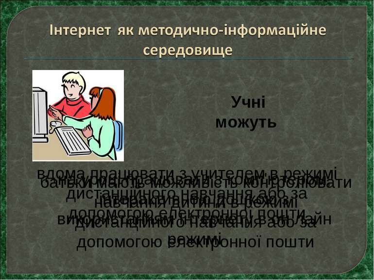 на уроці працювати з комп'ютером, інтерактивною дошкою з використанням Інтерн...