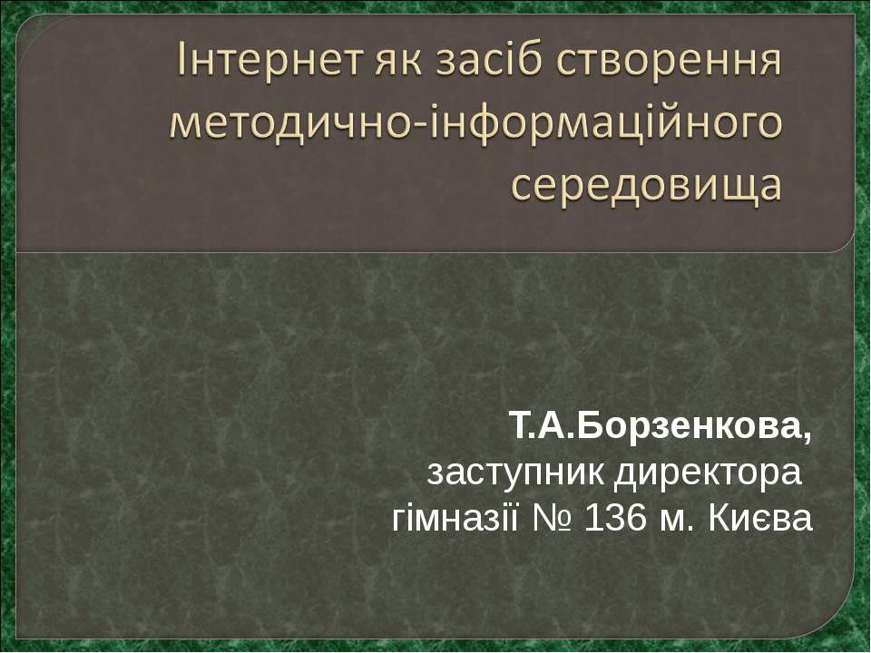 Т.А.Борзенкова, заступник директора гімназії № 136 м. Києва