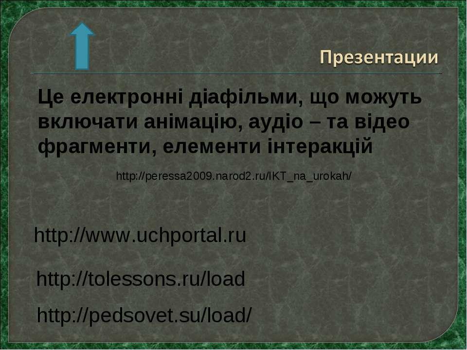 http://pedsovet.su/load/ http://www.uchportal.ru http://tolessons.ru/load Це ...