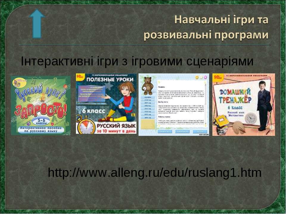Інтерактивні ігри з ігровими сценаріями http://www.alleng.ru/edu/ruslang1.htm