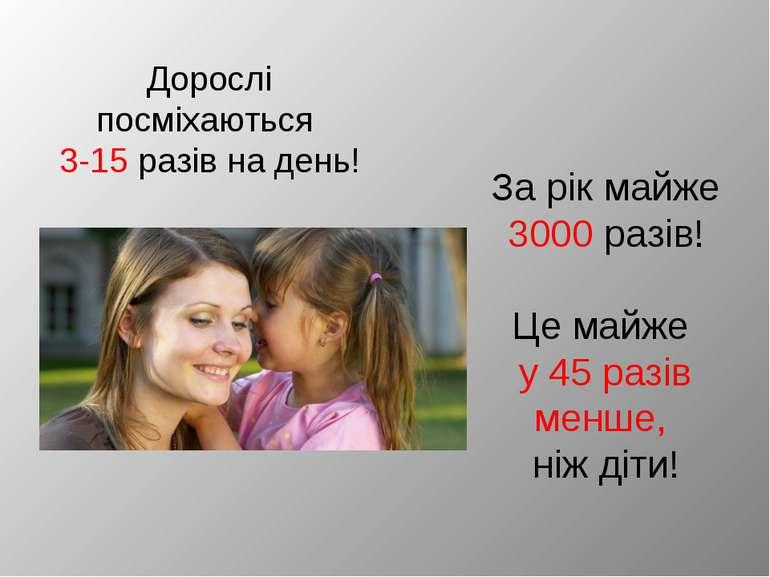 Дорослі посміхаються 3-15 разів на день! За рік майже 3000 разів! Це майже у ...