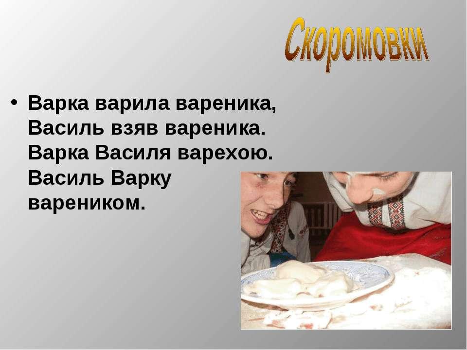 Варка варила вареника, Василь взяв вареника. Варка Василя варехою. Василь Вар...