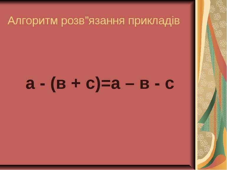 """Алгоритм розв""""язання прикладів а - (в + с)=а – в - с"""