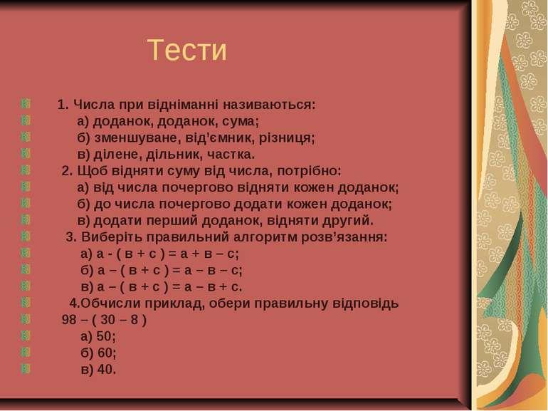Тести 1. Числа при відніманні називаються: а) доданок, доданок, сума; б) змен...