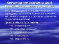Проектна технологія як засіб досягнення заданого результату Суть методу: дося...