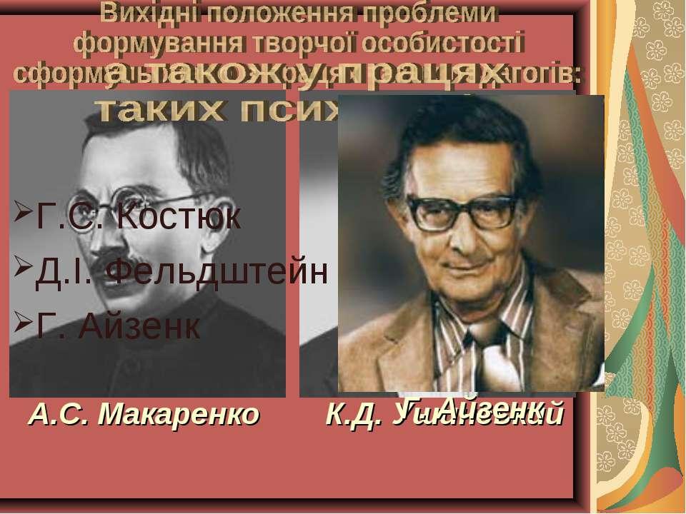 А.С. Макаренко К.Д. Ушинський Г.С. Костюк Д.І. Фельдштейн Г. Айзенк Г. Айзенк