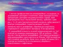 Інфекційний контроль роботи операційного блоку З метою профілактики післяопер...