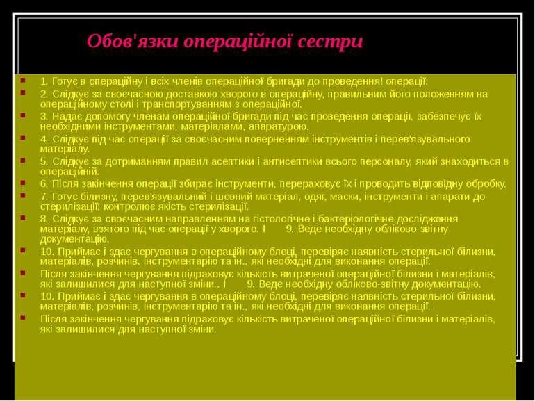 Обов'язки операційної сестри 1. Готує в операційну і всіх членів операційної ...