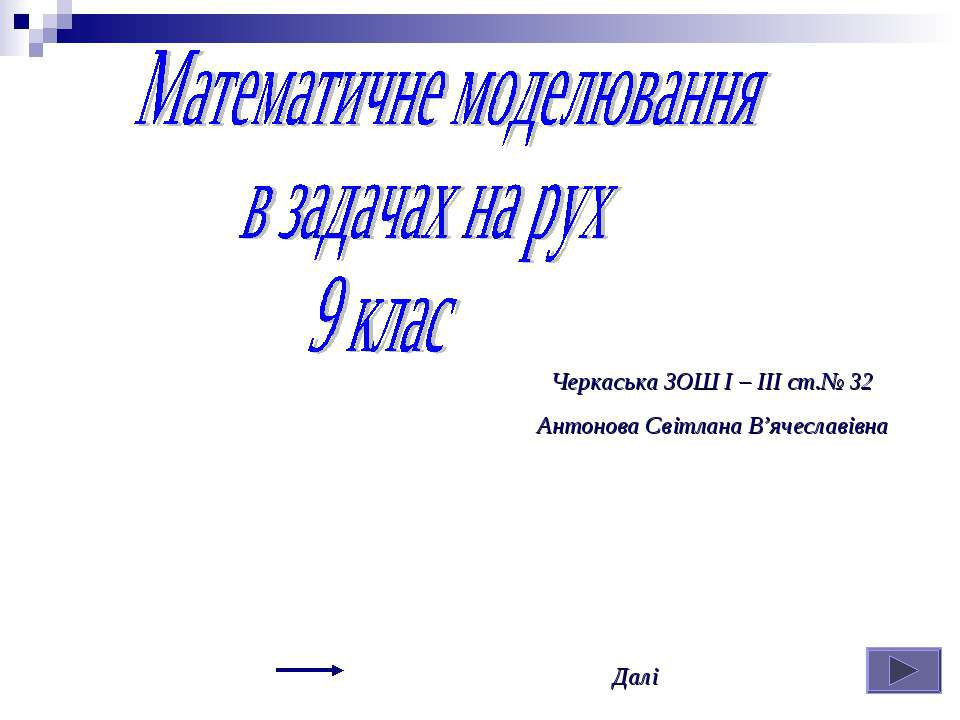 Черкаська ЗОШ І – ІІІ ст.№ 32 Антонова Світлана В'ячеславівна Далі