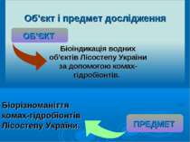 Об'єкт і предмет дослідження ОБ'ЄКТ Біоіндикація водних об'єктів Лісостепу Ук...