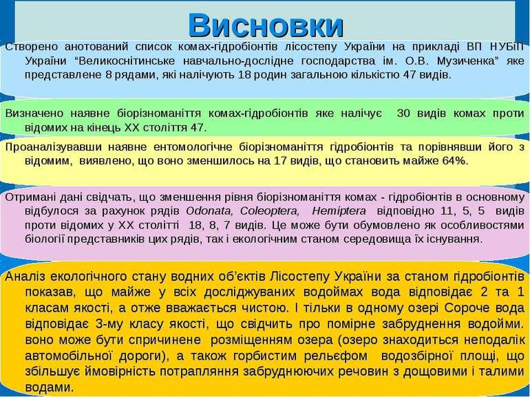 Висновки Створено анотований список комах-гідробіонтів лісостепу України на п...