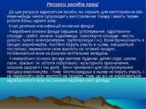 Ресурси засобів праці До цих ресурсів відносяться засоби, які служать для виг...