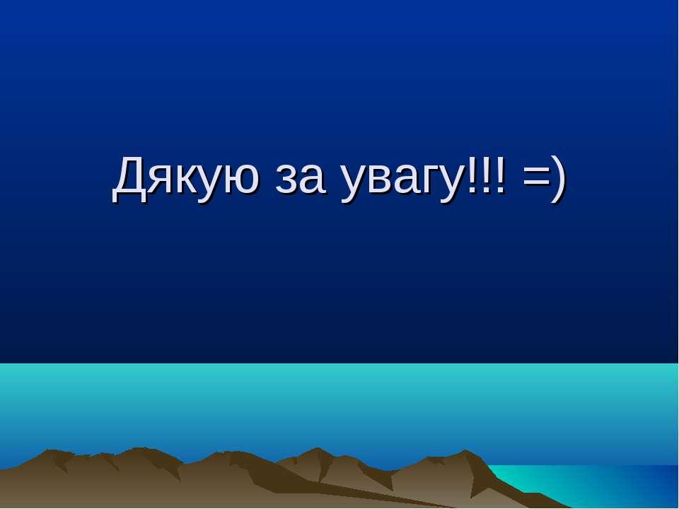 Дякую за увагу!!! =)