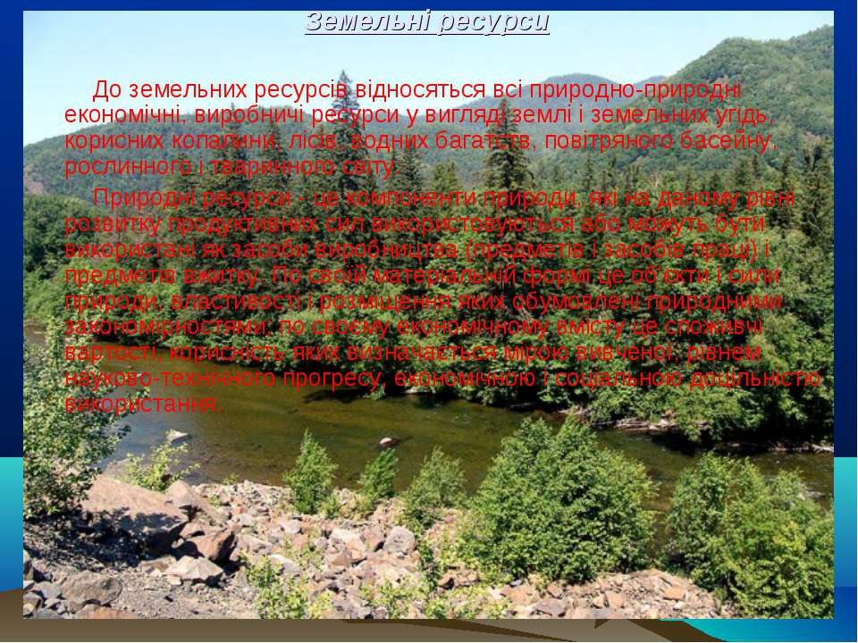 Земельні ресурси До земельних ресурсів відносяться всі природно-природні екон...