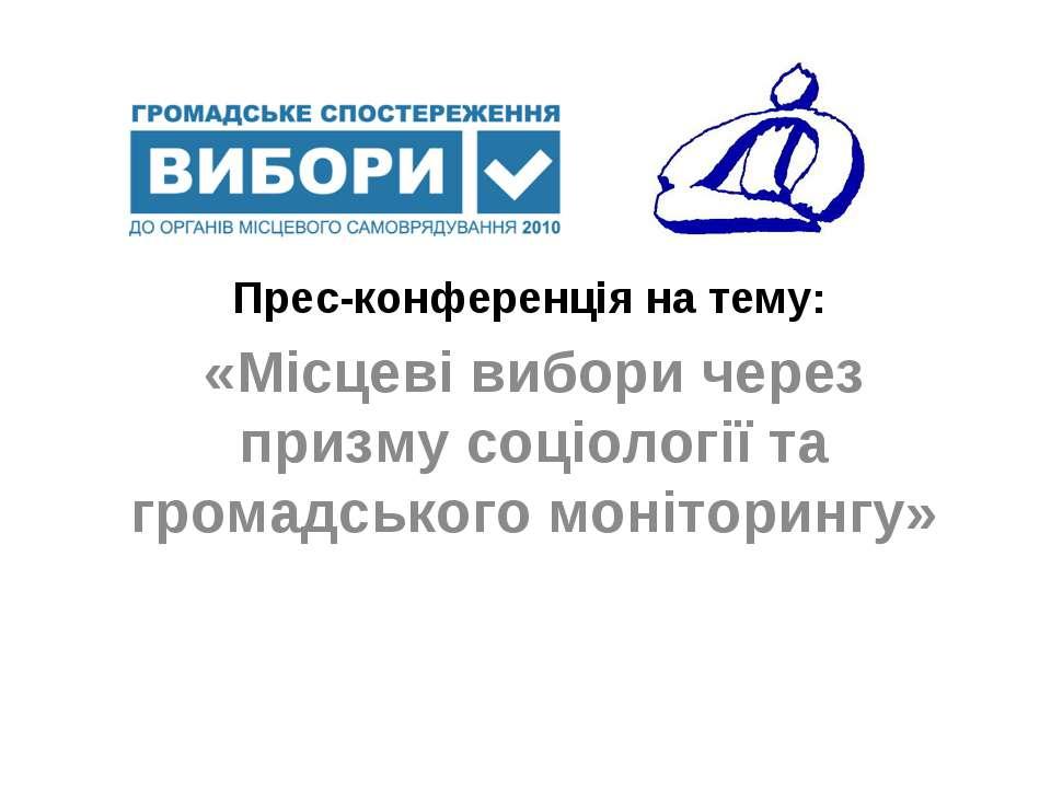 Прес-конференція на тему: «Місцеві вибори через призму соціології та громадсь...