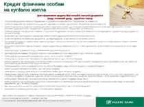 Для оформлення кредиту Вам потрібні наступні документи (якщо основний дохід –...