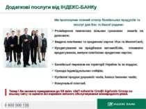 Тепер і Ви зможете приєднатися до 58 млн. сім'ї клієнтів Credit Agricole Grou...