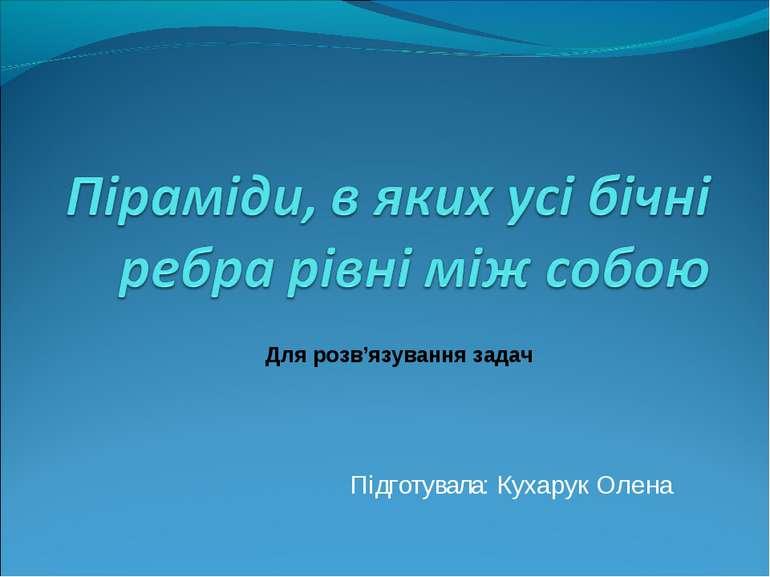 Підготувала: Кухарук Олена Для розв'язування задач