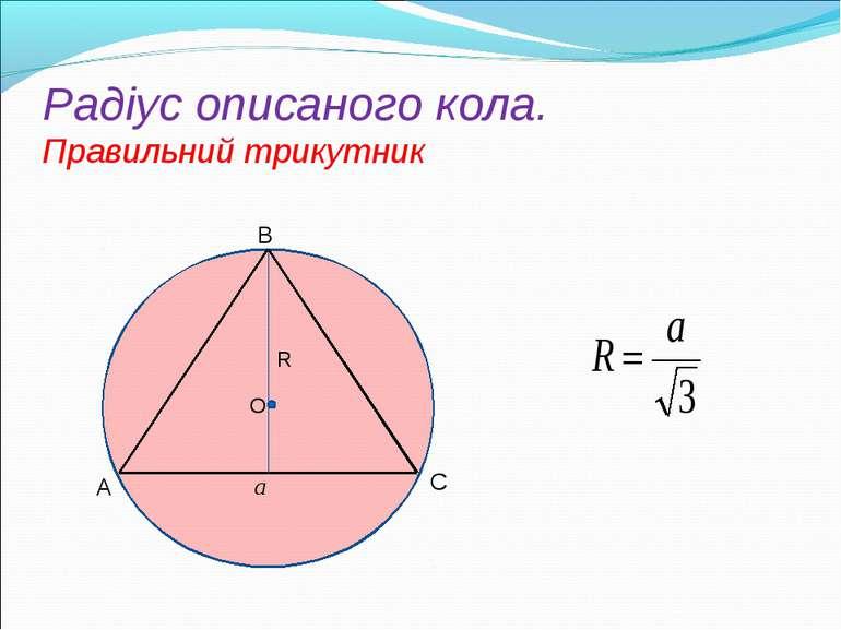 Радіус описаного кола. Правильний трикутник R O