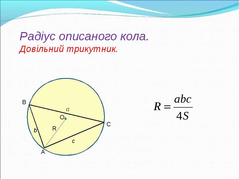 Радіус описаного кола. Довільний трикутник. В R