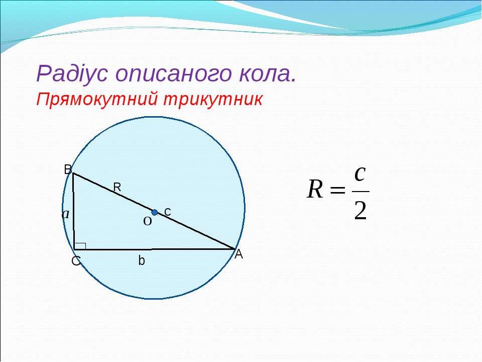 Радіус описаного кола. Прямокутний трикутник о R