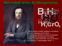 «Всего более четыре предмета составили моё имя, периодический закон, исследов...