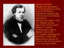 Дмитро Іванович Менделєєв народився 27січня (8лютого) 1834) року в селі Вер...