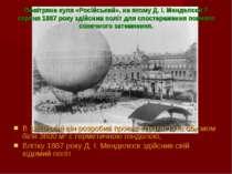 Повітряна куля «Російський», на якому Д.І.Менделєєв 7 серпня 1887 року здій...