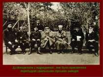Д.І.Менделєєв у відрядженні , яке було присвячене перебудові уральських гірсь...