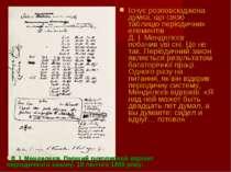Існує розповсюджена думка, що свою таблицю періодичних елементів Д.І.Мендел...