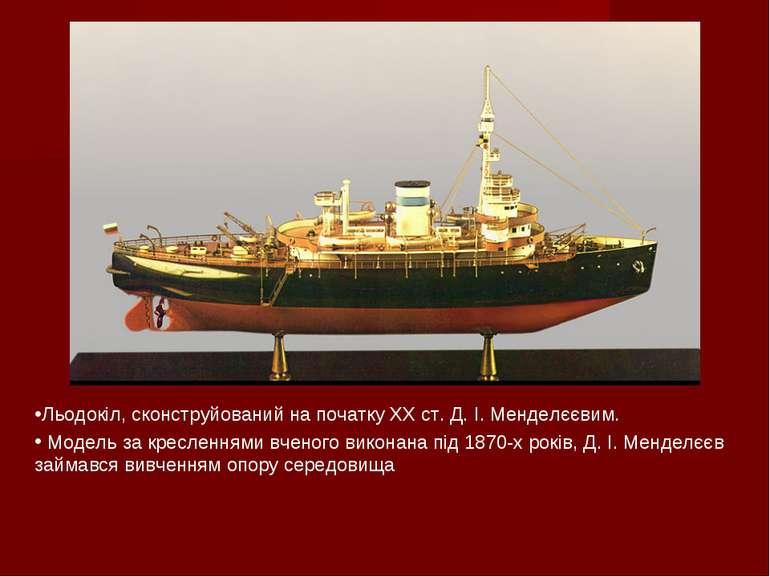 Льодокіл, сконструйований на початку XX ст. Д.І.Менделєєвим. Модель за крес...
