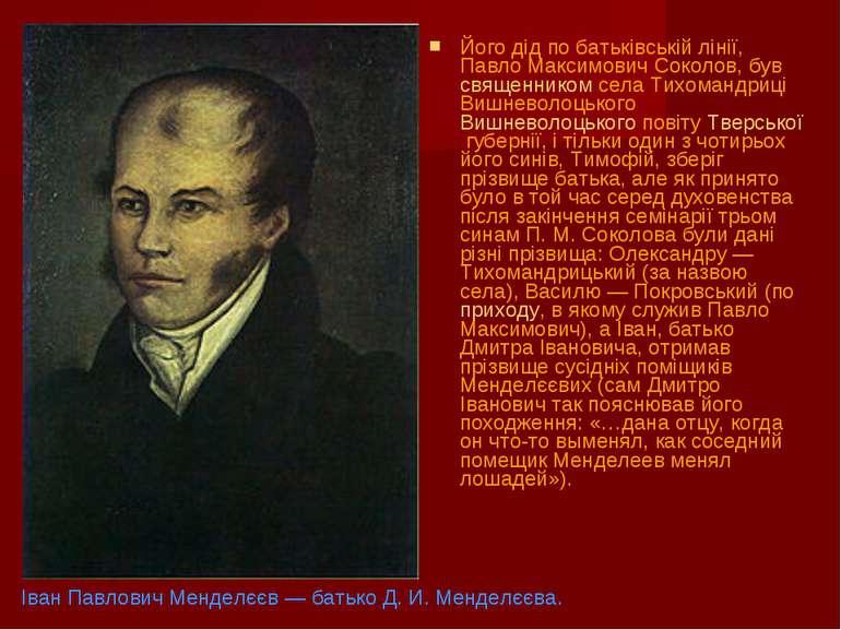 Його дід по батьківській лінії, Павло Максимович Соколов, був священником сел...