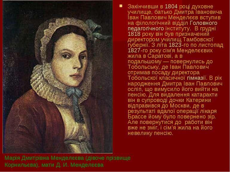 Закінчивши в 1804 році духовне училище, батько Дмитра Івановича Іван Павлович...