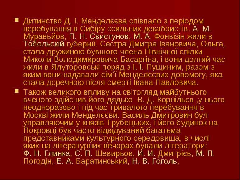 Дитинство Д.І.Менделєєва співпало з періодом перебування в Сибіру ссильних ...