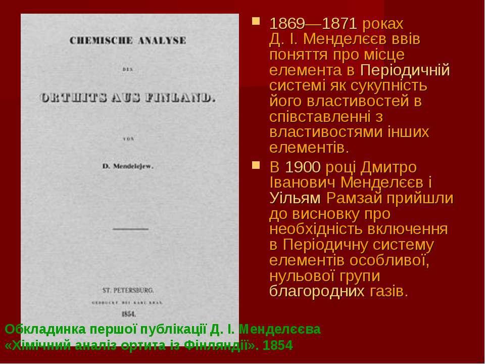 1869—1871 роках Д.І.Менделєєв ввів поняття про місце елемента в Періодичній...