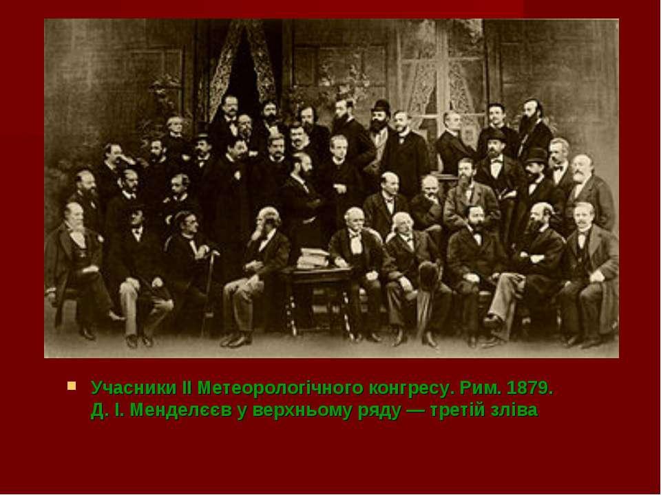 Учасники II Метеорологічного конгресу. Рим. 1879. Д.І.Менделєєв у верхньому...