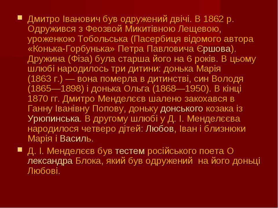 Дмитро Іванович був одружений двічі. В 1862р. Одружився з Феозвой Микитівною...