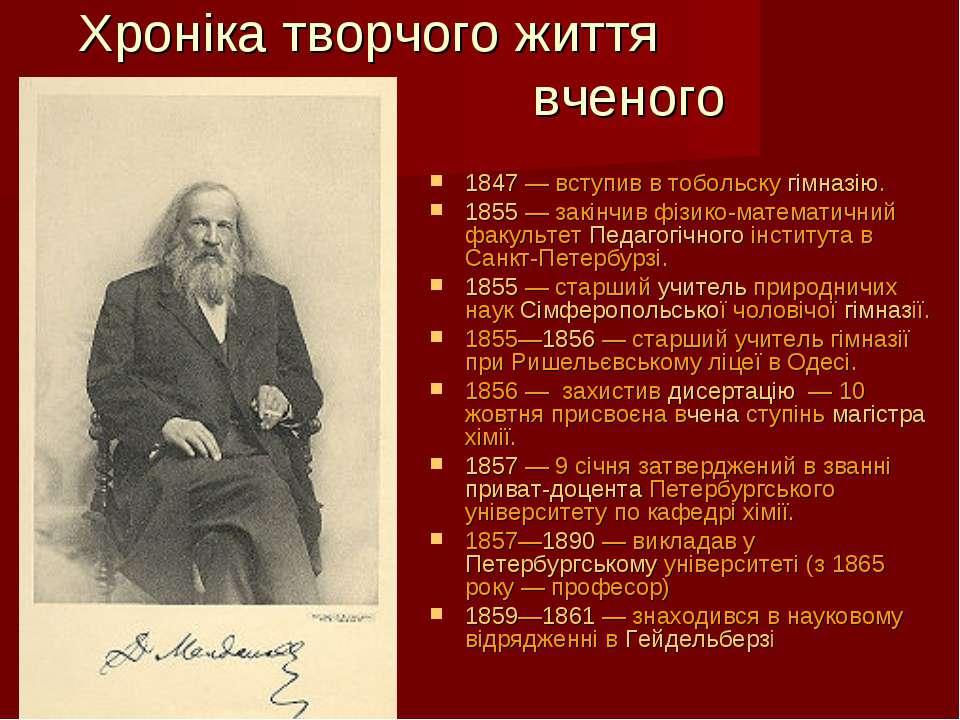 Хроніка творчого життя вченого 1847— вступив в тобольску гімназію. 1855— за...