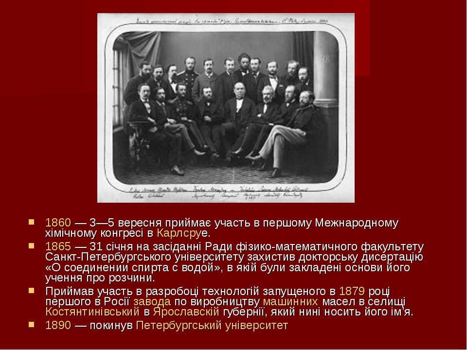 1860— 3—5 вересня приймає участь в першому Межнародному хімічному конгресі в...