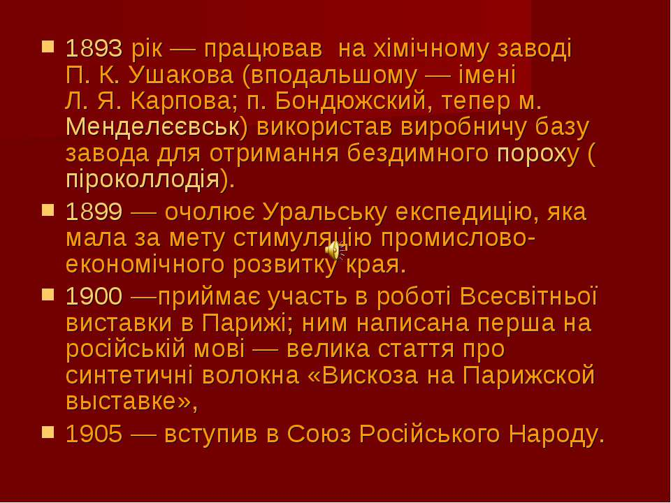 1893 рік— працював на хімічному заводі П.К.Ушакова (вподальшому— імені Л....